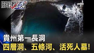 貴州第一長洞 四層洞 五條地下河 還有活死人墓! 關鍵時刻 20170313-7 劉燦榮 黃創夏