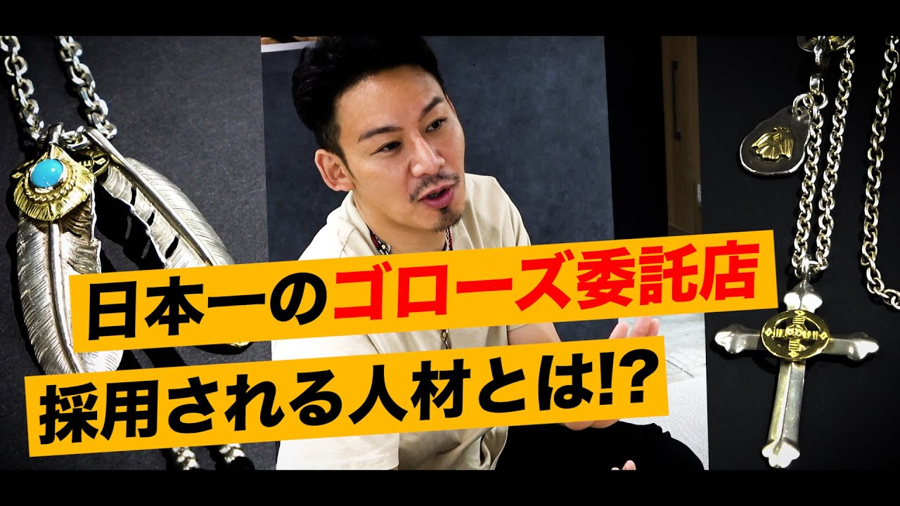 [goro's]日本一のゴローズ委託店の採用基準とは?新人スタッフが登場-DELTAone #54-