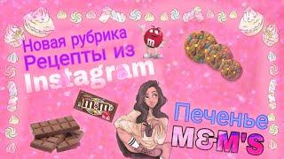 Cooking/печенье M&M/рецепты из Instagram