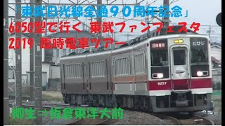 「東武日光線全通90周年記念」6050型で行く東武ファンフェスタ2019 臨時電車ツアー