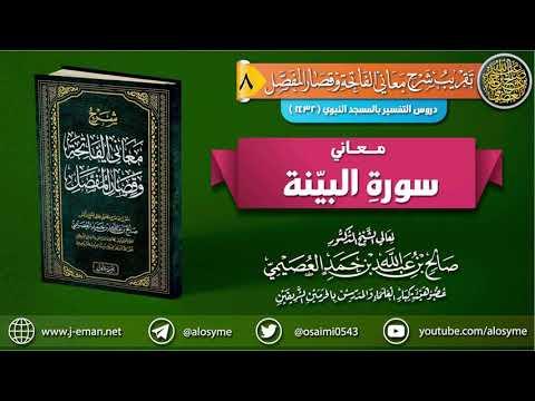 معاني سورة البينة   الشيخ صالح العصيمي