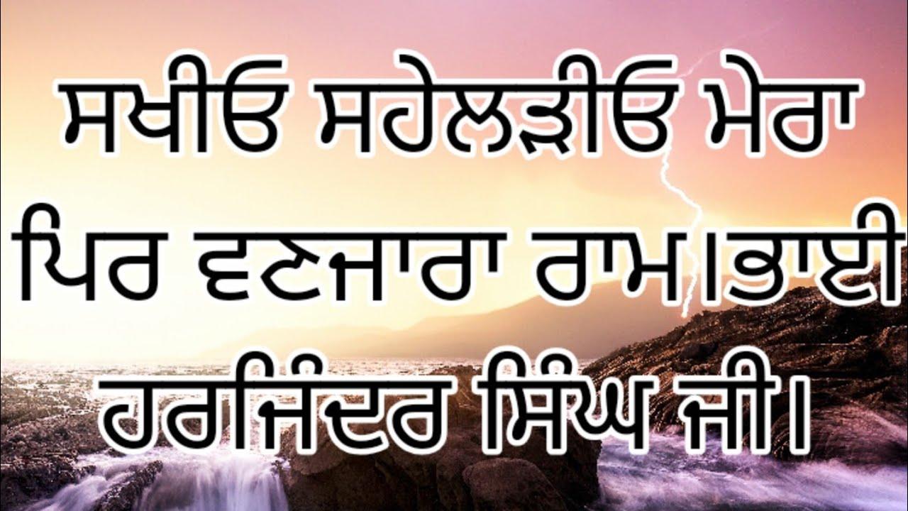 Download Gurbani Sakhio sahelreo/bhai harjinder singh ji  