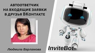 Урок №8 Инструкция для автоответчика на входящие заявки в друзья ВКонтакте