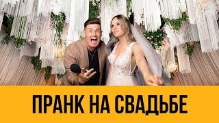 Скрытая камера на свадьбе