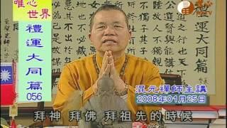 【禮運大同篇056】| WXTV唯心電視台
