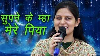 Supne Ke Mha Mere Piya || सुपने के म्हा मेरे पिया || Priyanka Chaudhary New Ragni || Mor Ragni