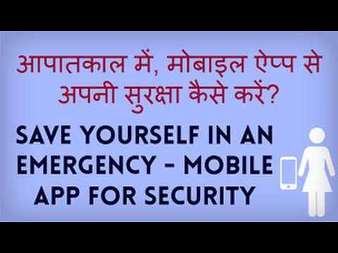 Which Mobile Apps to use for Personal safety and security? Mahila Suraksha ki App
