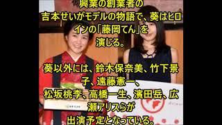 朝ドラ次作ヒロイン・葵わかな 現ヒロイン・有村架純との2ショット披露...