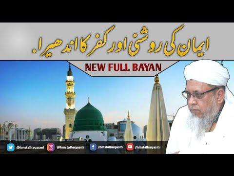 Must Listen | Emaan Ki Roshni aur Kufr Ka Andhera | Shaykh Talha Qasmi Naqshbandi Mujaddidi DB