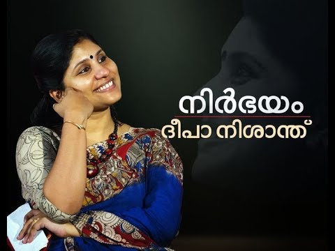 Interview with Deepa NisanthInterview with Deepa Nisanth | നിര്ഭയം ദീപാ നിഷാന്ത് | News18 Kerala
