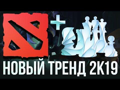 видео: dota auto chess - НОВЫЙ ТРЕНД 2019 [обзор]