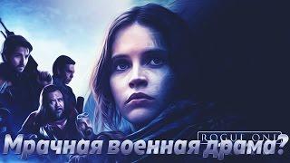 Истории Изгой-Один - настоящая военная драма из вселенной Звёздных Войн