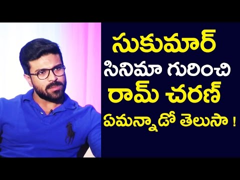 Ram Charan Interview About Sukumar - Movie Bazar