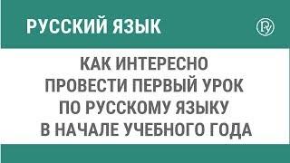 Как интересно провести первый урок по русскому языку в начале учебного года