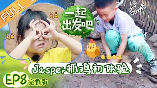 [ENG SUB] 'Let's Go' Episode 08: Jasper Is Brave Enough To Catch Chickens For The First Time