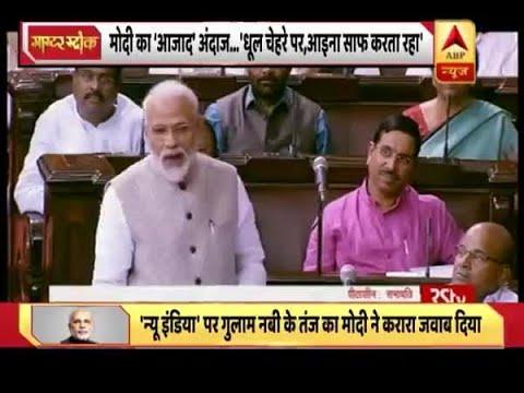 'न्यू इंडिया' पर गुलाम नबी आजाद के तंज पर पीएम मोदी ने राज्यसभा में कांग्रेस को घेरा