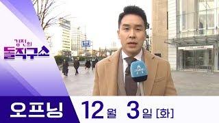 12월 3일 김진의 돌직구쇼 오프닝 | 김진의 돌직구쇼