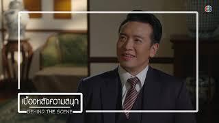 behind-the-scene-ep-6-ด้ายแดง-ch3thailand