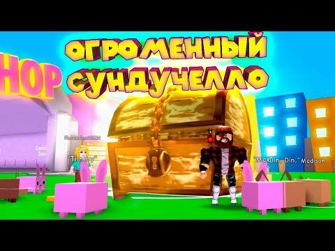 Роблокс СИМУЛЯТОР ПИТОМЦЕВ Roblox Pet Simulator!
