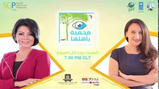 برومو برامج محمية بأهلها على إذاعة راديو مصر يناير - مارس 2020