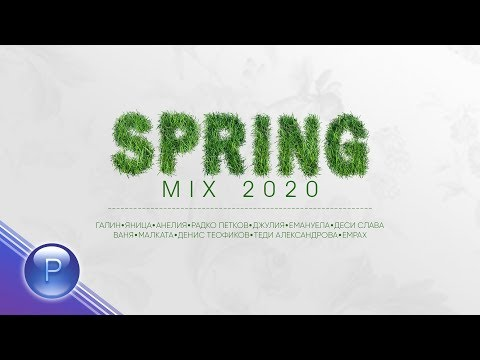 ZVEZDITE NA PLANETA - SPRING MIX 2020 / Звездите на Планета - Пролетен Микс 2020, 2020