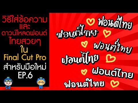 วิธีใส่ข้อความและวิธีดาวน์โหลดฟอนต์ไทยสวยๆ ใน Final Cut Pro   #สอนใช้FinalCutProมือใหม่ EP6