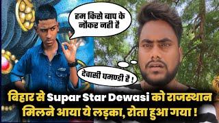 Supar Star Dewasi के घमण्ड ने बिहार के लड़के को रुलाया, Supar Star Dewasi Call Recording | Raja vlog