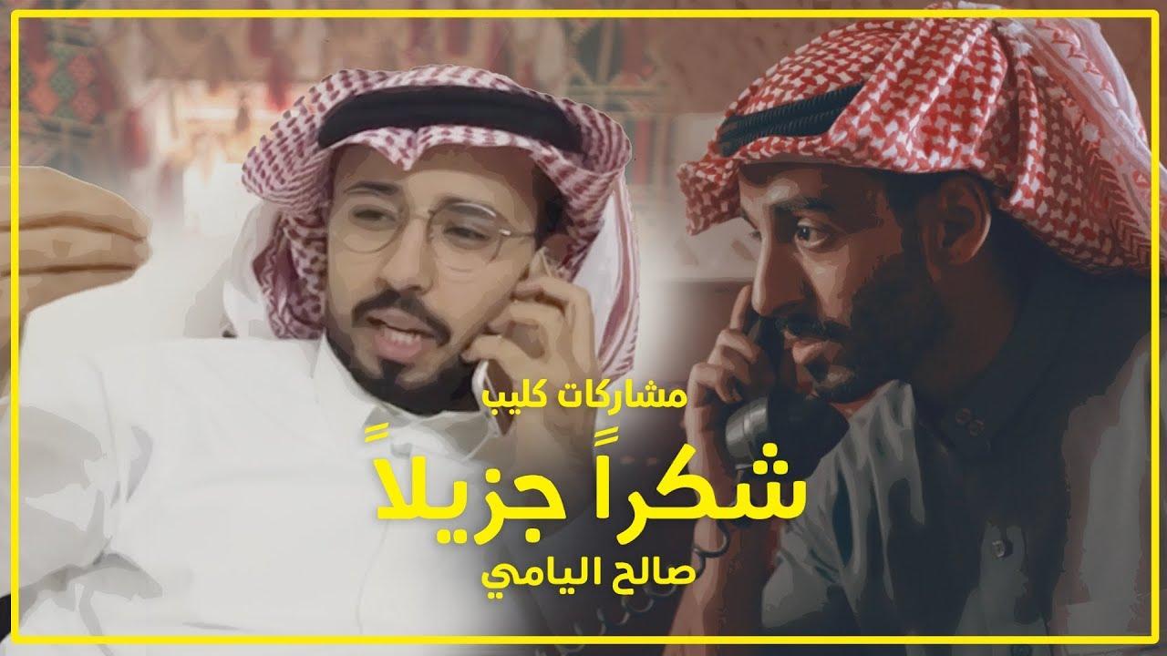 مشاركات كليب شكرا جزيلا صالح اليامي 2018 Youtube