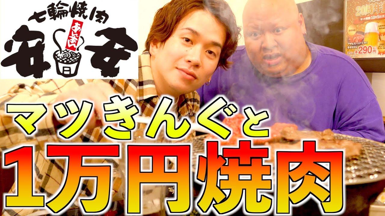 【1万円企画】マツきんぐと焼肉をいっぱい食べるお【男子会】