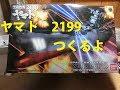 宇宙戦艦ヤマト2199 つくるよ の動画、YouTube動画。