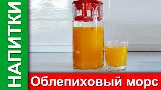 Рецепт облепихового морса | Домашний облепиховый сок натуральный
