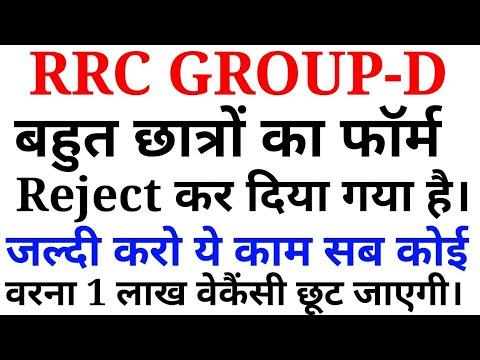 RRC GROUP-D||जिनका REJECT हुआ वो जरूर देखे||Must Watch All Group D  aspirants||
