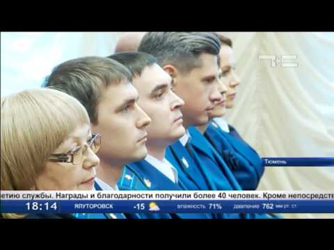 В Тюмени чествовали лучших сотрудников областной прокуратуры