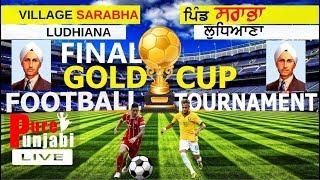 🔴[LIVE] ਫੁੱਟਬਾਲ ਗੋਲਡ ਕੱਪ ਪਿੰਡ ਸਰਾਭਾ | FINAL FOOTBALL GOLD CUP TOURNAMENT|SARABHA(LDH) 16-11-2018