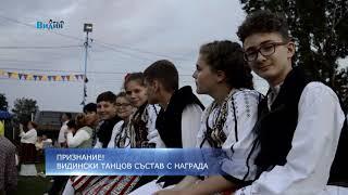 Видин Вест: Видински танцов състав с признание от Международен фестивал в Румъния