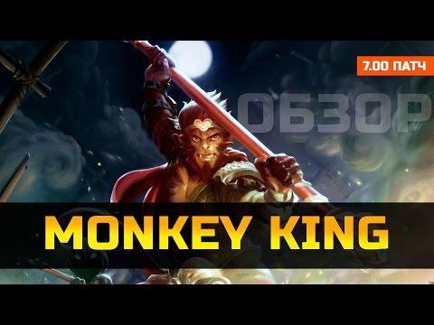 видео: monkey king ОБЗОР ГЕРОЯ patch 7.00 dota 2