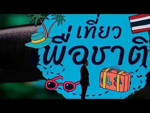 """""""เที่ยวเพื่อชาติ"""" จองล้นหลามกว่า 88,888 แพ็คเกจ เต็มภายใน 1 ชั่วโมง กระหึ่มรวมพลังไทยช่วยไทย"""