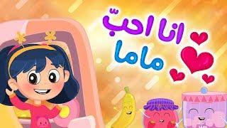 أغنية انا احب ماما وماما تحبني   Luna TV - قناة لونا