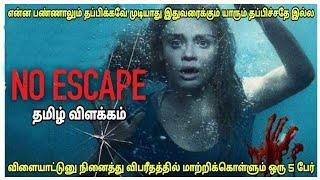 தப்பிக்கவே முடியாத விளையாட்டு | Explained in Tamil | Film roll | தமிழ் விளக்கம்