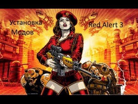 Как установить моды для Red Alert 3