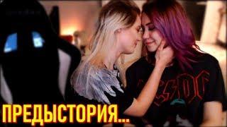 GTFOBAE  Поцеловала Подругу. Предыстория