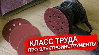 видео Шлифовальная шкурка, бумага