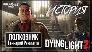 Dying Light 2 - Начало игры, закрытое демо для журналистов. Е3 2019