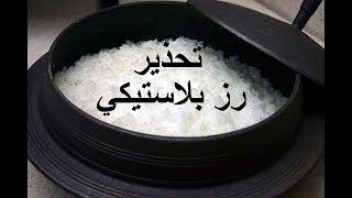 تحذير من الرز البلاستيكي - كيف تعرفه؟  خمسه طرق سهله لاكتشافه