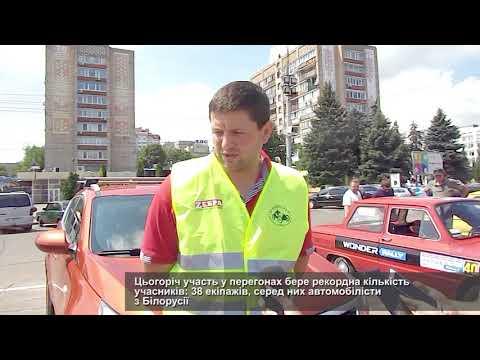 Телеканал АНТЕНА: У Черкасах втретє відбулося «Зіркове ралі»
