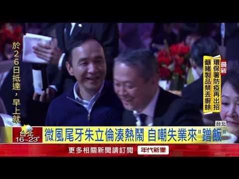 """微風尾牙朱立倫湊熱鬧 自嘲失業來""""蹭飯"""""""