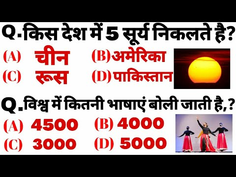 Gk in Hindi 30 Important Question Answer | Railway SSC, GROUP D Police