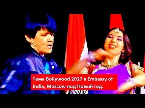 2017 - Тема Bollywood под Новый год в Embassy Of India. Moscow. Танцовщицы Культурного центра.