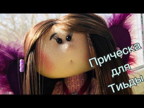 Как приклеить трессы текстильной кукле видео