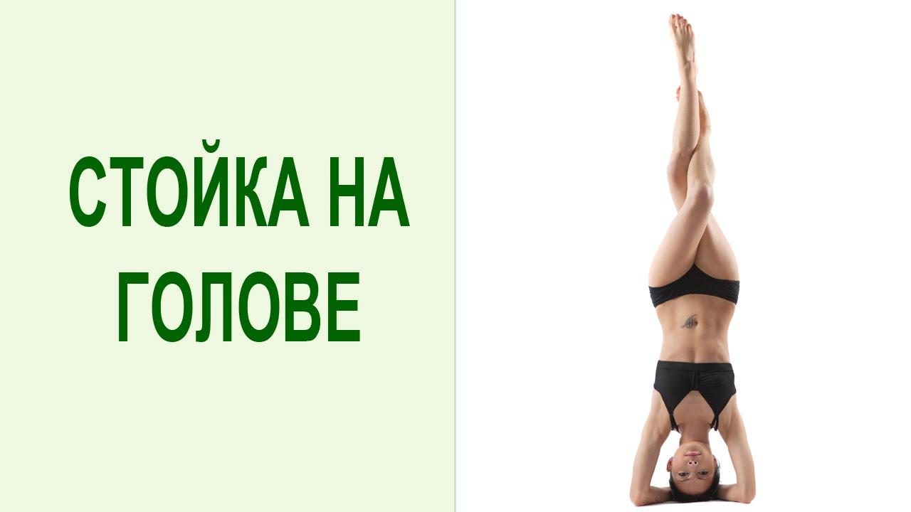 Стойка на голове – ширшасана. Как научиться стоять на голове: йога упражнения для продвинутых